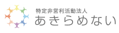 akiramenai_logo_ft